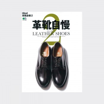 All About Leather Shoes book 2