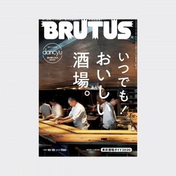 Brutus - No. 925