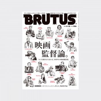 Brutus - No. 927