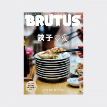 Brutus - No. 929